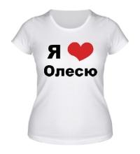 Женская футболка Я люблю Олесю