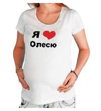 Футболка для беременной Я люблю Олесю