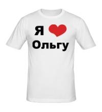 Мужская футболка Я люблю Ольгу