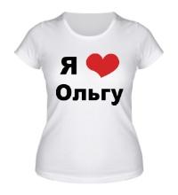 Женская футболка Я люблю Ольгу