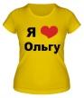Женская футболка «Я люблю Ольгу» - Фото 1