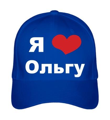 Бейсболка «Я люблю Ольгу»