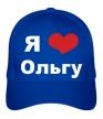 Бейсболка «Я люблю Ольгу» - Фото 1