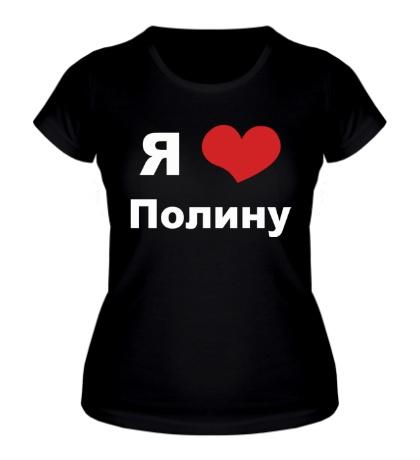 Женская футболка Я люблю Полину