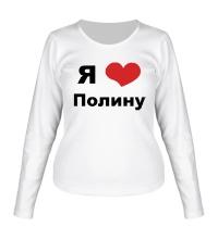 Женский лонгслив Я люблю Полину