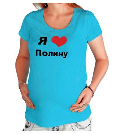Футболка для беременной Я люблю Полину