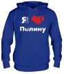 Толстовка с капюшоном «Я люблю Полину» - Фото 1