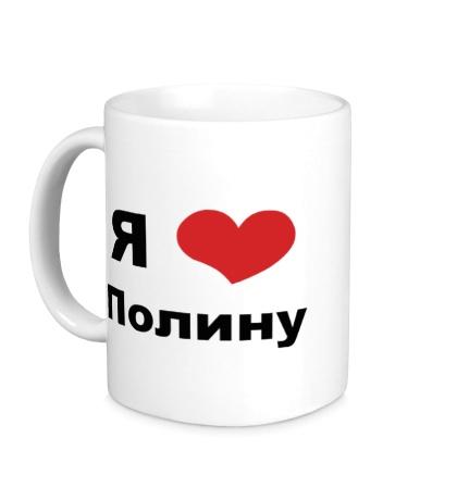 Керамическая кружка Я люблю Полину