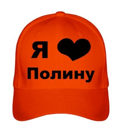 Бейсболка «Я люблю Полину»