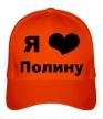 Бейсболка «Я люблю Полину» - Фото 1