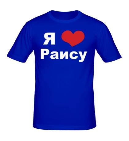 Мужская футболка Я люблю Раису