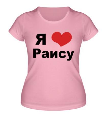 Женская футболка Я люблю Раису