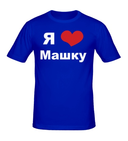 Мужская футболка Я люблю Машку