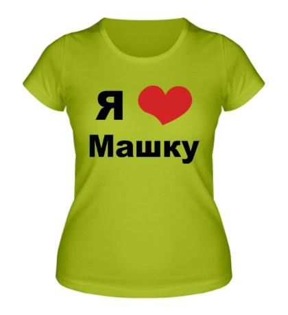 Женская футболка Я люблю Машку