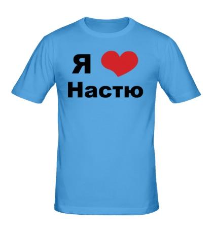 Мужская футболка Я люблю Настю