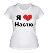 Женская футболка Я люблю Настю