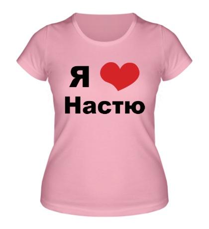 Женская футболка «Я люблю Настю»