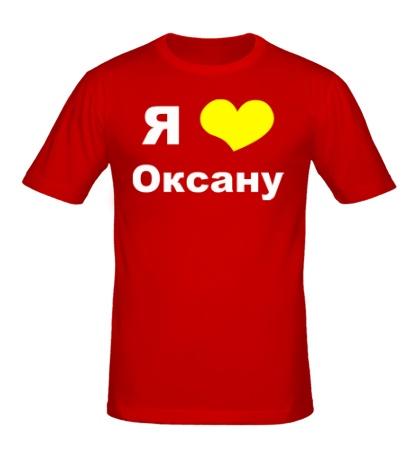 Мужская футболка Я люблю Оксану