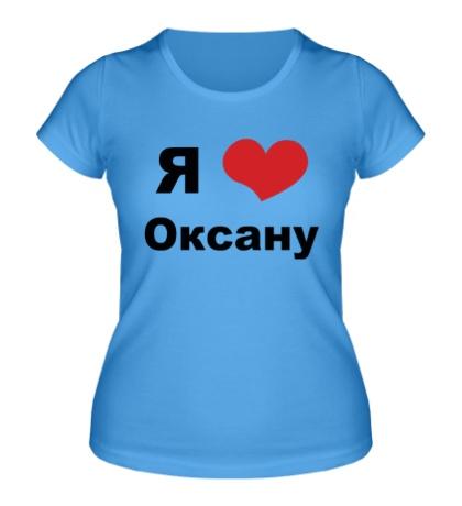 Женская футболка Я люблю Оксану