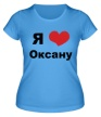 Женская футболка «Я люблю Оксану» - Фото 1