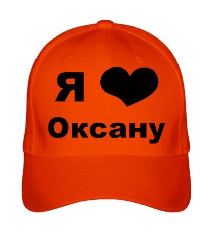 Бейсболка Я люблю Оксану