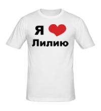 Мужская футболка Я люблю Лилию