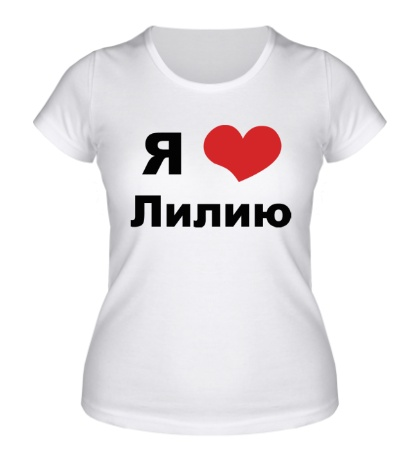 Женская футболка Я люблю Лилию