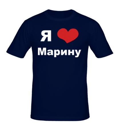 Мужская футболка «Я люблю Марину»