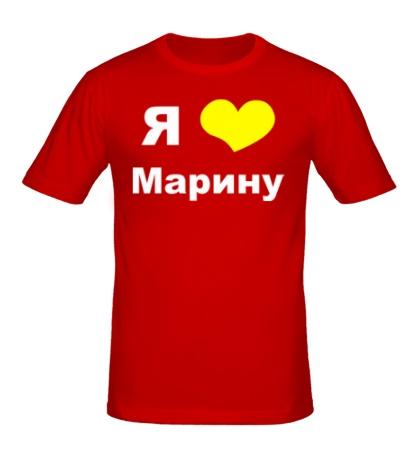 Мужская футболка Я люблю Марину