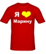 Мужская футболка «Я люблю Марину» - Фото 1
