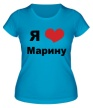 Женская футболка «Я люблю Марину» - Фото 1