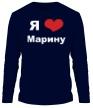 Мужской лонгслив «Я люблю Марину» - Фото 1