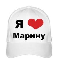 Бейсболка Я люблю Марину