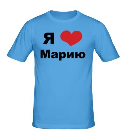 Мужская футболка Я люблю Марию