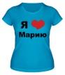 Женская футболка «Я люблю Марию» - Фото 1