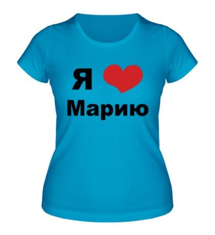 Женская футболка Я люблю Марию