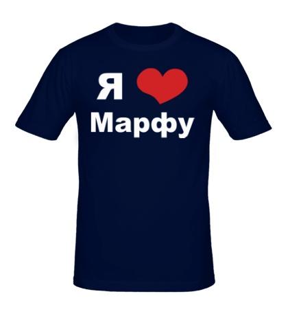 Мужская футболка Я люблю Марфу