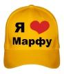 Бейсболка «Я люблю Марфу» - Фото 1