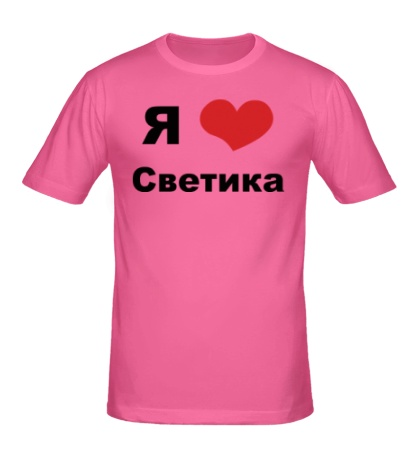 Мужская футболка Я люблю Светика