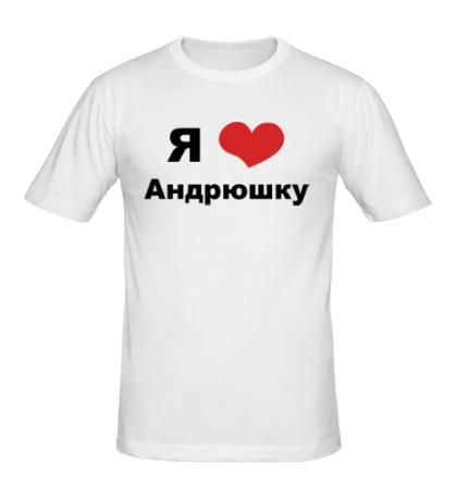 Мужская футболка «Я люблю Андрюшку»