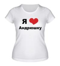 Женская футболка Я люблю Андрюшку