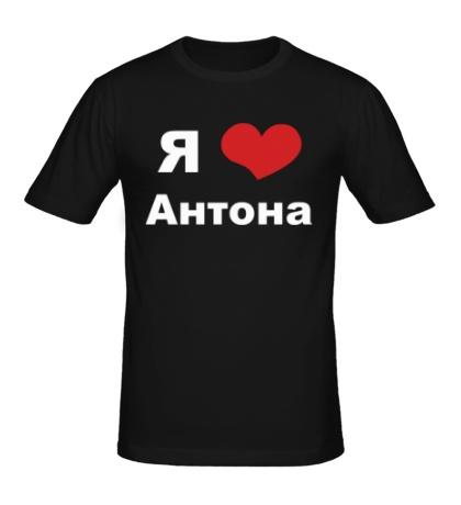 Мужская футболка Я люблю Антона