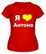 Женская футболка «Я люблю Антона» - Фото 1