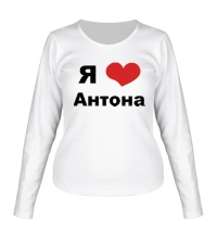 Женский лонгслив Я люблю Антона