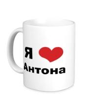 Керамическая кружка Я люблю Антона
