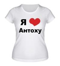 Женская футболка Я люблю Антоху