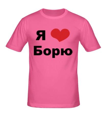 Мужская футболка Я люблю Борю