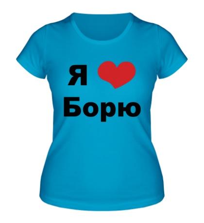 Женская футболка Я люблю Борю
