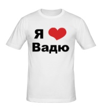 Мужская футболка Я люблю Вадю