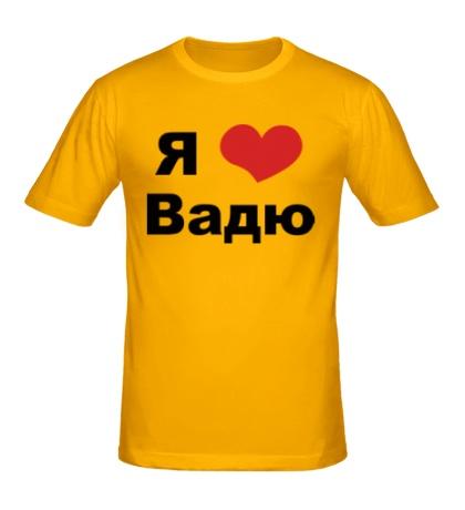 Мужская футболка «Я люблю Вадю»